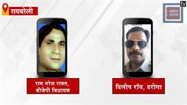 BJP विधायक के बिगड़े बोल–दारोगा को थाने...