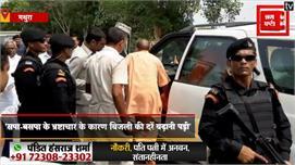 मथुरा में CM योगी, PM मोदी के कार्यक्रम...