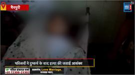 मैनपुरी: परिजनों ने CBI जांच की मांग...