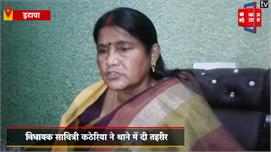 BJP विधायक सावित्री कठेरिया को फोन पर...