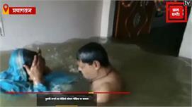 घर में घुसा बाढ़ का पानी, तो डुबकी...