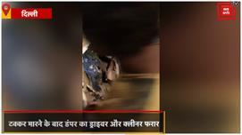 दिल्ली : India Gate पर बेकाबू डंपर ने...