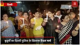 बुजुर्गों का दिल्ली पुलिस के खिलाफ...