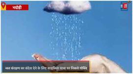 जल संरक्षण की मशाल लेकर भदोही से मुंबई...
