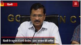 'दिल्ली के लोगों के लिए खुशखबरी, वायु...