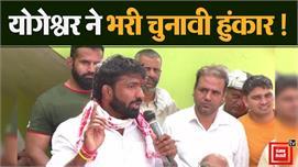 चुनावी मोड में Yogeshwar Dutt, भरी...