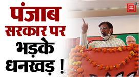 कृषि कानूनों के खिलाफ Punjab सरकार लाई...