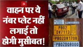 Vehicle पर High-Security Number Plate न...