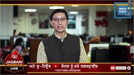Newsroom Bulletin- HL1- ਕਿਸਾਨਾਂ ਦਾ ਦਰਦ,...