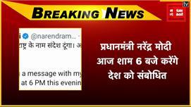 प्रधानमंत्री नरेंद्र मोदी आज शाम 6 बजे...