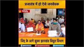 सुनीता देवी की जिद्द के आगे झुका झारखंड...