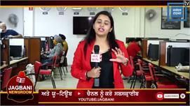 Newsroom live : ਕਬੂਲ ਹੋਇਆ ਸੱਦਾ, ਕਲ੍ਹ...