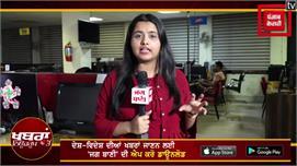 Newsroom live : ਵਿਧਾਨ ਸਭਾ ਦੇ ਖਾਸ ਇਜਲਾਸ...