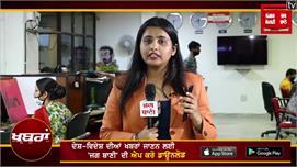 Newsroom Live : ਕੇਂਦਰ, ਕਿਸਾਨ ਤੇ ਕੈਪਟਨ,...