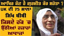 ਬਜ਼ੁਰਗ Sikh ਬੀਬੀ ਨੂੰਦੇਸ਼ ਨਿਕਾਲਾ ਦੇਣ 'ਤੇ...