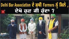 Delhi Bar Association ਦੇ ਮੁਖੀ Farmers...