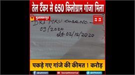 बिहार में तेल टैंकर से पुलिस को मिला 1...