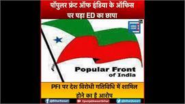 मुस्लिम संगठन पॉपुलर फ्रंट ऑफ इंडिया ...