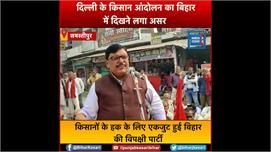 दिल्ली के किसान आंदोलन का बिहार में...