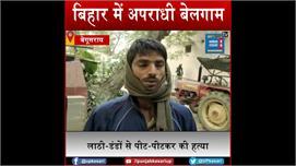 Bihar में अपराधी बेलगाम,शराब की नशे में...