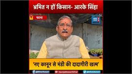 किसानों के आंदोलन पर खुलकर बोले RK...