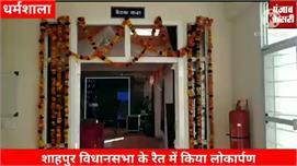 CM जयराम ने शाहपुर में वर्चुअल किए...