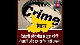 वाह रे नीतीश बाबू का सुशासन राज, बिहार...