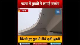 पटना के आर ब्लॉक पुल से एक युवती ने...