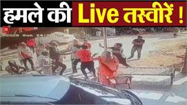 पत्रकार के घर पर किया हमला, CCTV में...