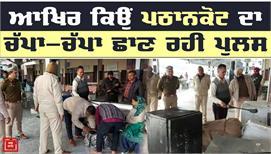 देखिये, Pathankot में Police का...