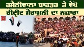 Republic Day : Hussainiwala Borderपर...