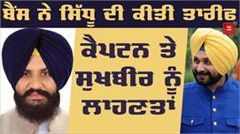 Akali-BJP गठबंधन और Congress पर Bains...