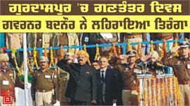Republic Day: गुरदासपुर में GovernorV...