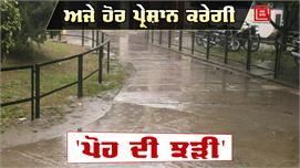 Weather Update : ਜਾਣੋ Punjab 'ਚ ਅਜੇ...