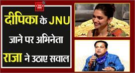 #DeepikaPadukone के JNU जाने पर अभिनेता...