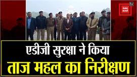 UP ADG Security ने किया Taj Mahal का...