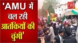 #CAA का विरोध जारी,भाजयुमो नेता बोले-...