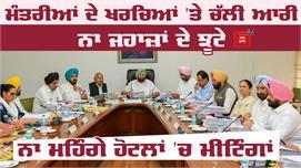वित्तीय संकट से बचने के लिए Punjab...
