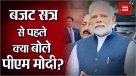 Budget Session 2020 से पहले बोले PM...