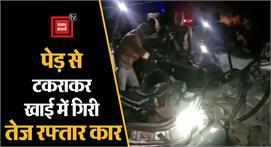 Shahjahanpur: पेड़ से टकराकर खाई में...
