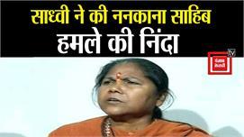 #Sadhvi Niranjan Jyotiने की #Nankana...