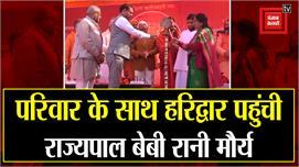 परिवार के साथ #Haridwar पहुंची राज्यपाल...