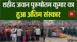 #Gaya:जम्मू में शहीद जवान का हुआ अंतिम...