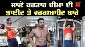 #LitFitStar : Kartar Cheema ਦੀ Fitness...