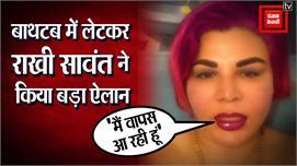 Bathtub में लेटकर Rakhi Sawant ने किया...