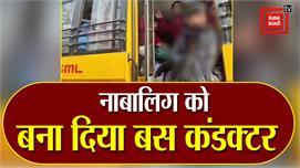 BJP विधायक के स्कूल में उड़ाई जा रही...