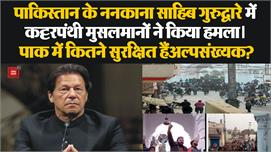 Pakistan के Nankana Sahib गुरुद्वारे पर...