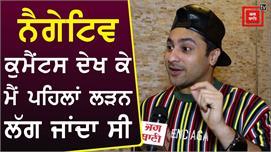 Harsh Beniwal | Exclusive Interview |...