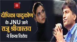 #DeepikaPadukone के JNU जाने पर Raju...