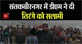 #RepublicDay2020: संतकबीरनगर में पुलिस...